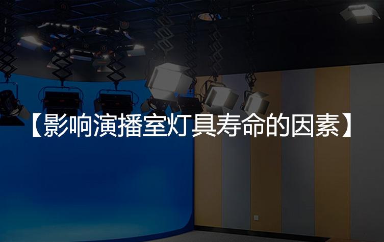 影响LED演播室灯具寿命的几点因素