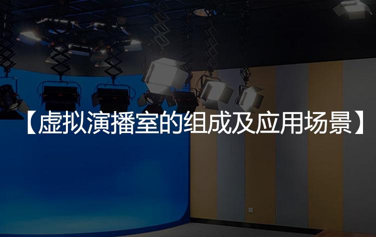 虚拟演播室的组成及应用场景