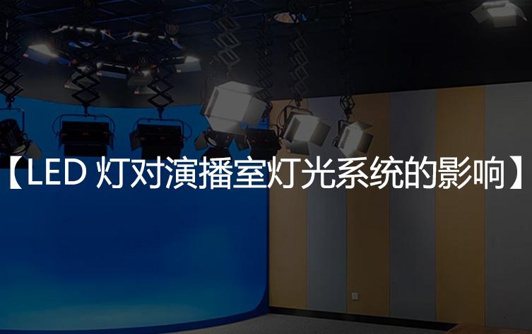 LED灯具对演播室灯光系统的影响