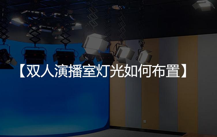 双人坐播新闻演播室灯光如何布置?