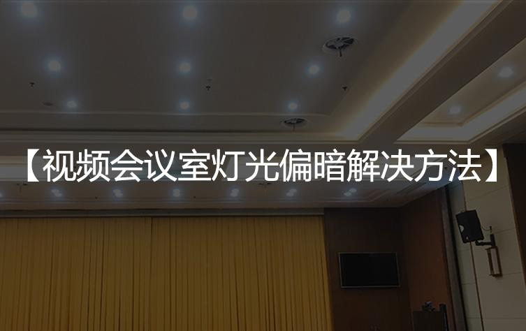 视频会议室灯光偏暗解决方法
