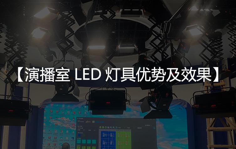 演播室LED灯具优势以及使用效果