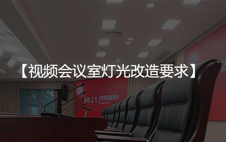 视频会议室灯光改造有哪些要求