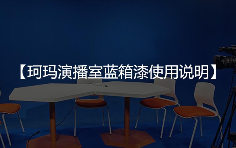 珂玛演播室蓝箱漆使用说明