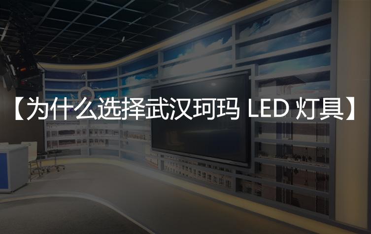 为什么选择武汉珂玛LED灯具?
