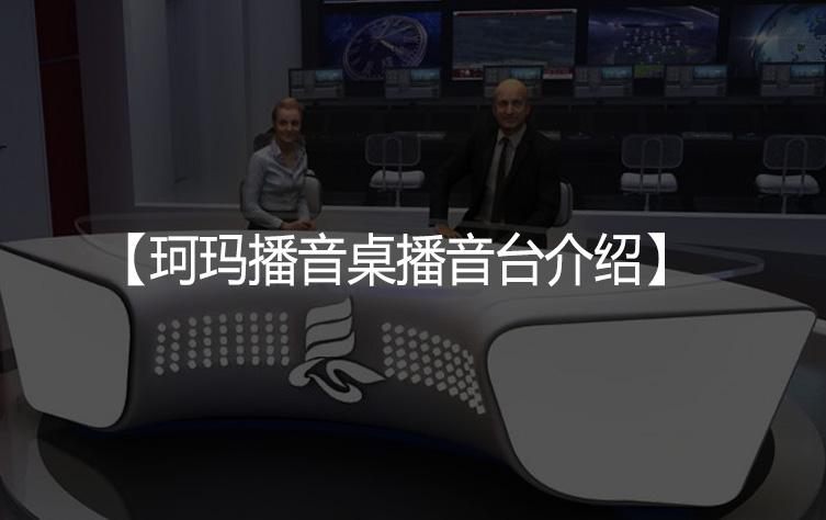 珂玛播音桌播音台介绍