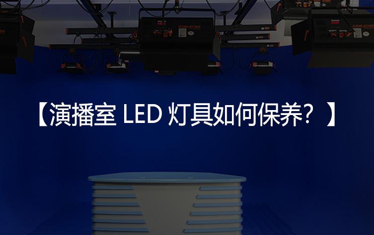 演播室LED灯具如何保养?