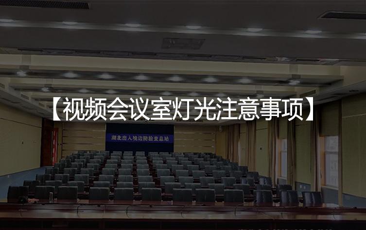 视频会议室灯光注意事项