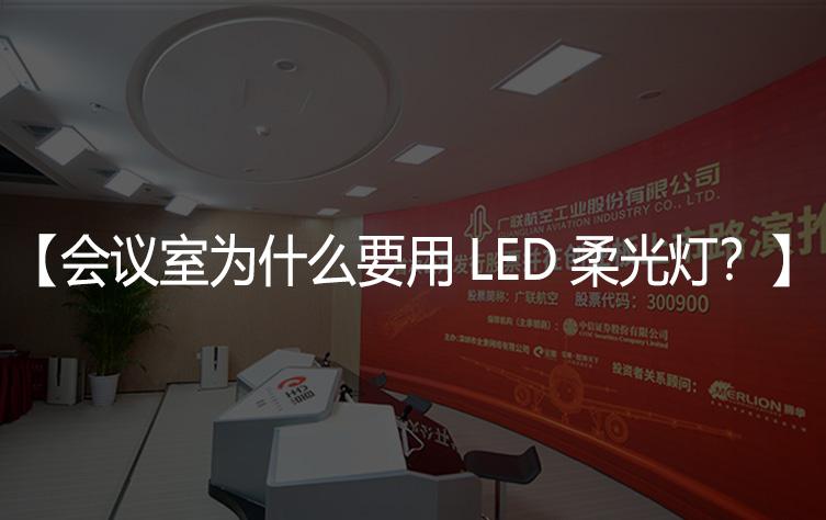 视频会议室为什么要用LED柔光灯?