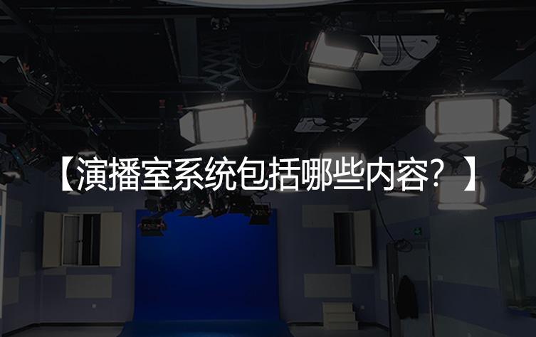 演播室系统包括哪些内容?