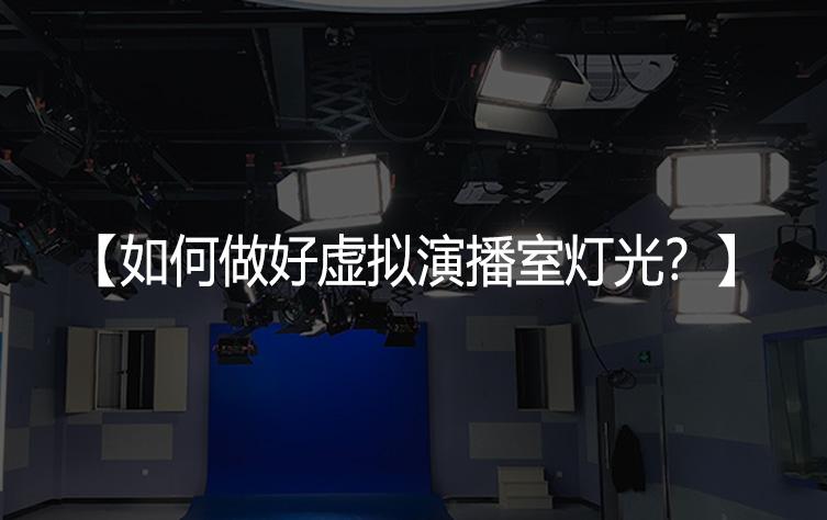 如何做好虚拟演播室灯光?