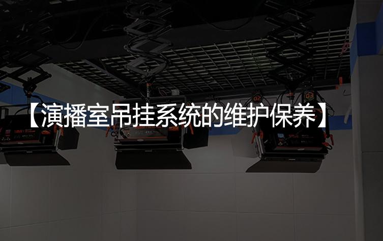 演播室吊挂系统的维护保养