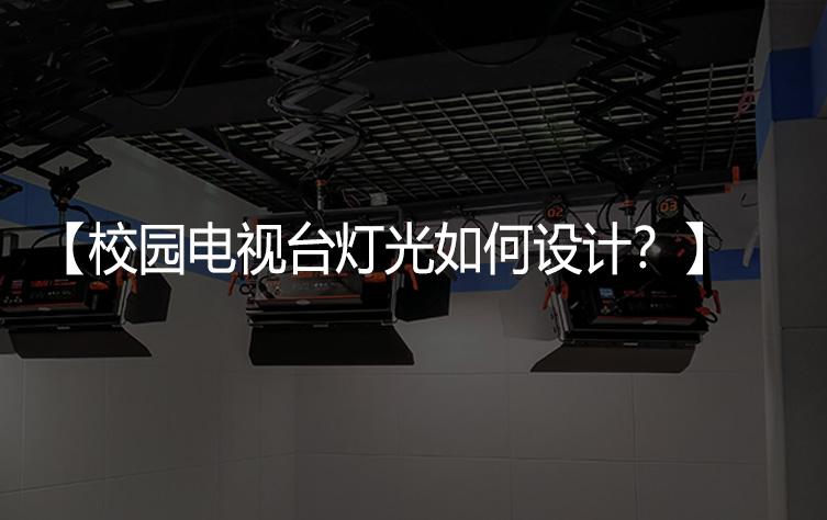 校园电视台灯光如何设计?