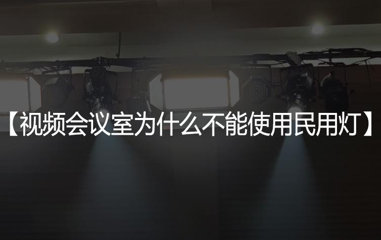 视频会议室为什么不能使用民用灯