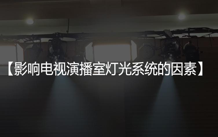 影响电视演播室灯光系统的主要因素