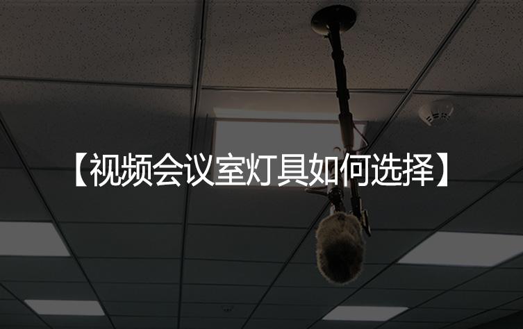 视频会议室灯具如何选择?珂玛告诉你!