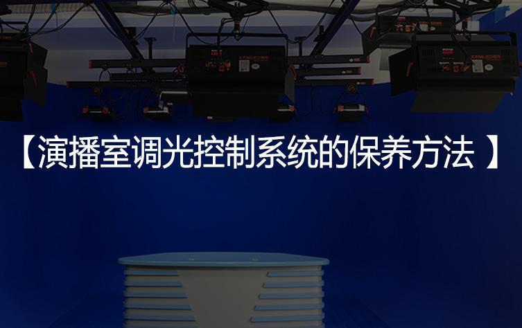 演播室调光控制系统的保养方法