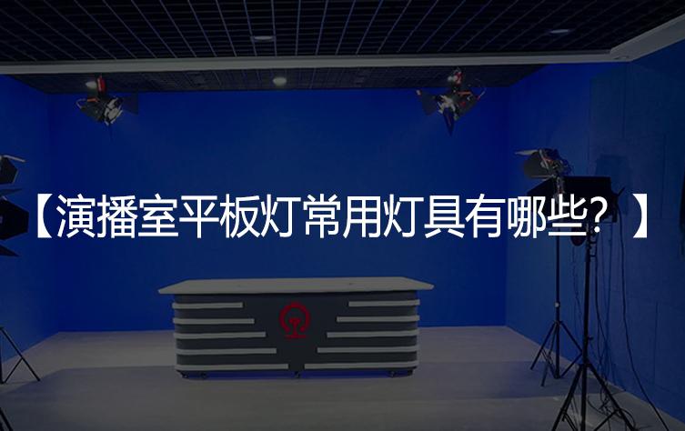 演播室平板灯常用灯具有哪些?