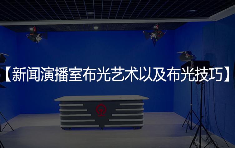 新闻演播室布光艺术以及布光技巧
