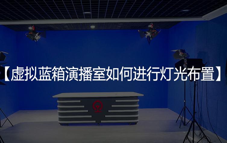 虚拟蓝箱演播室如何进行灯光布置?