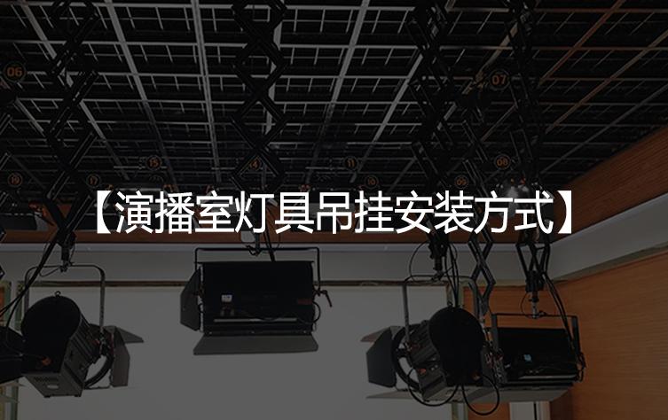 演播室灯具使用哪种安装方式比较好?