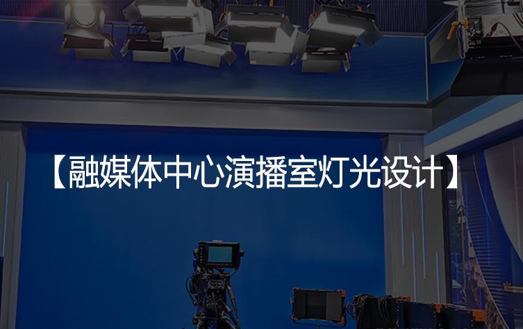 融媒体中心演播室灯光设计