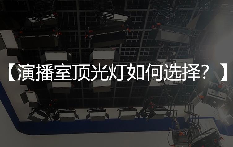 演播室顶光灯如何选择?