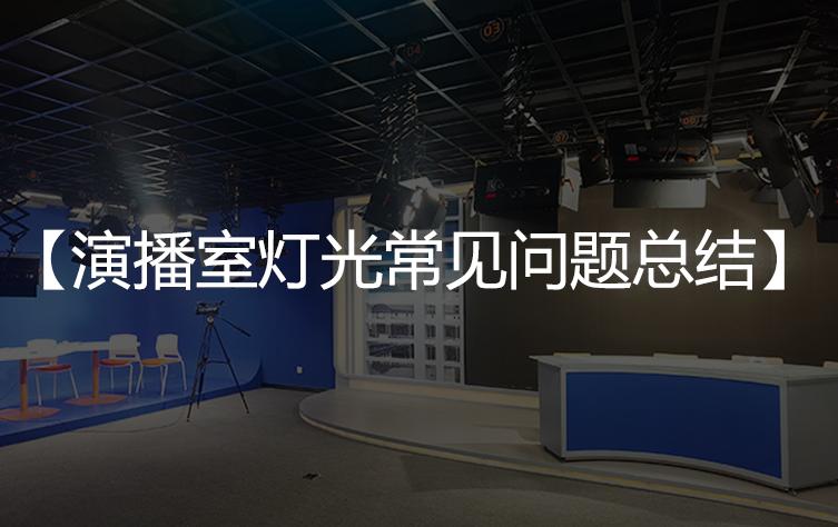 演播室灯光,常见问题总结及分析