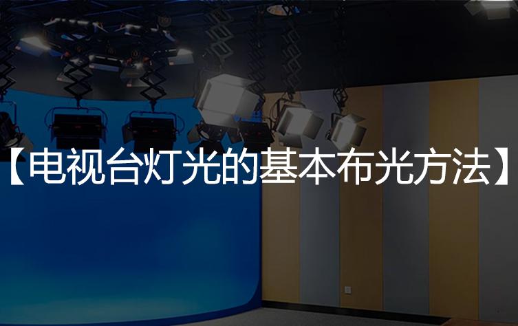 电视台灯光的基本布光方法