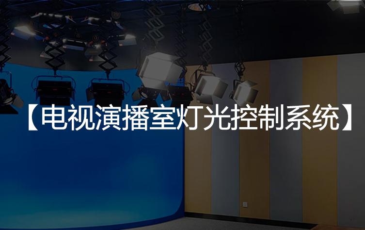 电视演播室灯光控制设备-调光台