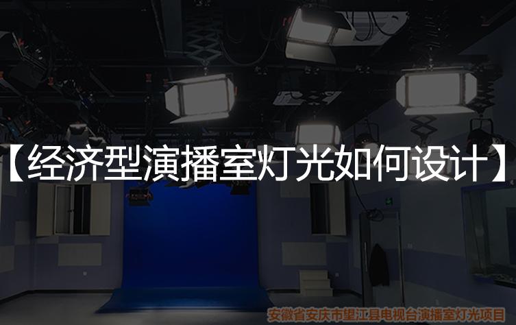 经济型演播室灯光如何设计?