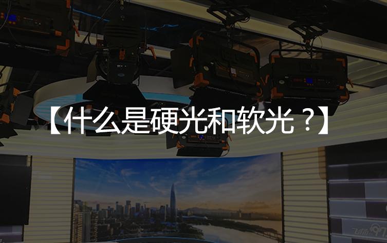 【演播室灯光技术】什么是硬光和软光?