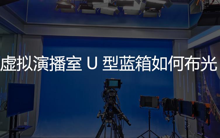 虚拟演播室U型蓝箱如何布光?