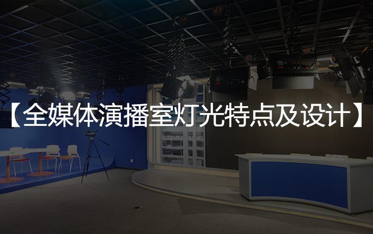 全媒体演播室灯光特点及设计