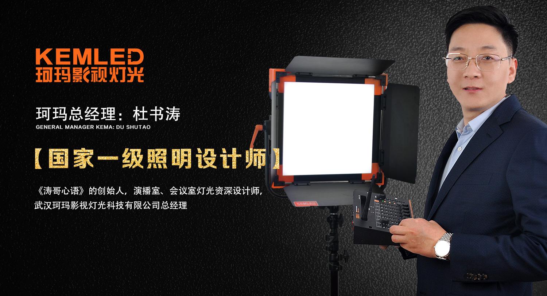 武汉珂玛总经理杜书涛入选2020年舞台影视照明专家名单
