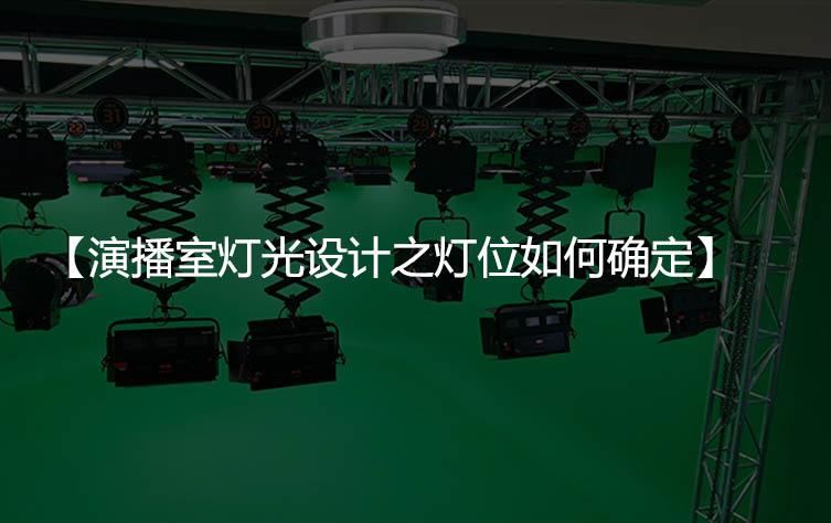 演播室灯光设计之灯位如何确定