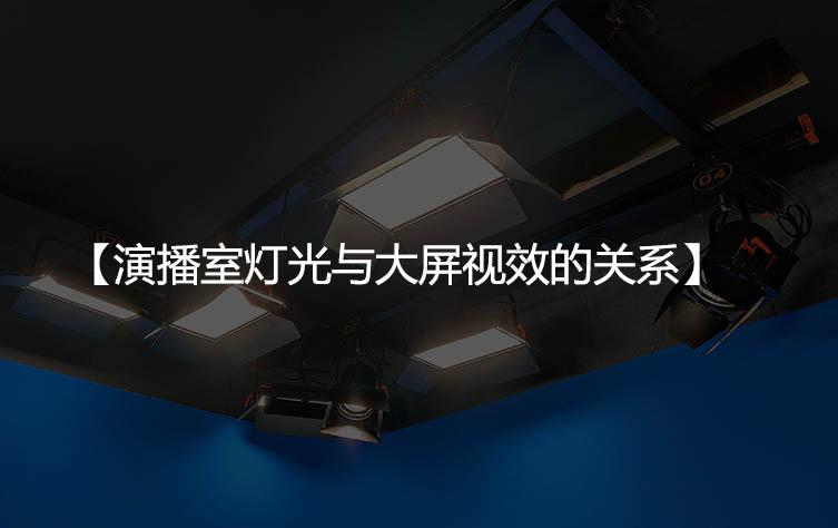 演播室灯光与大屏视效的关系