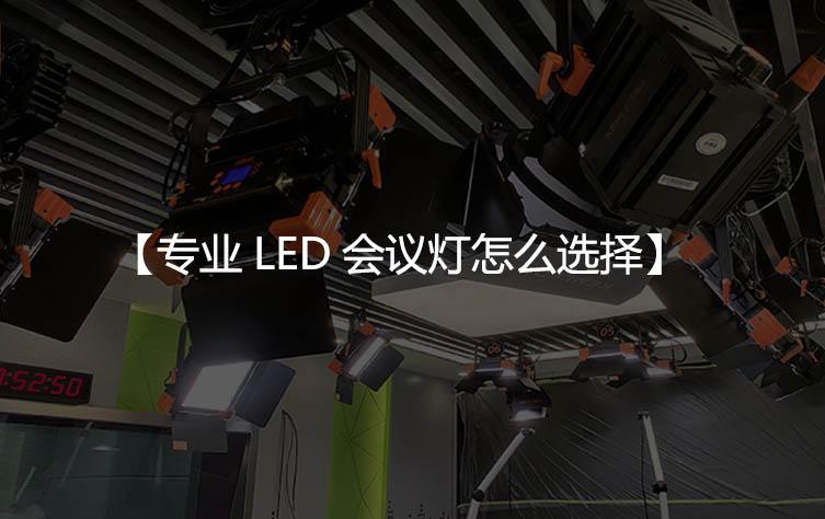 专业LED会议灯怎么选择