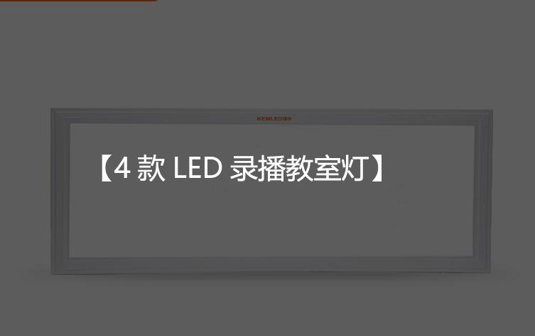 4款LED录播教室灯,让您录播教室更加漂亮!