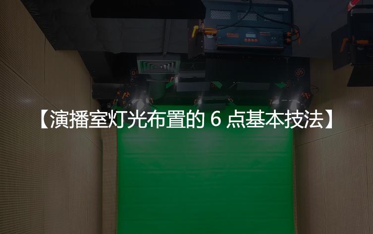 演播室灯光布置的6点基本技法