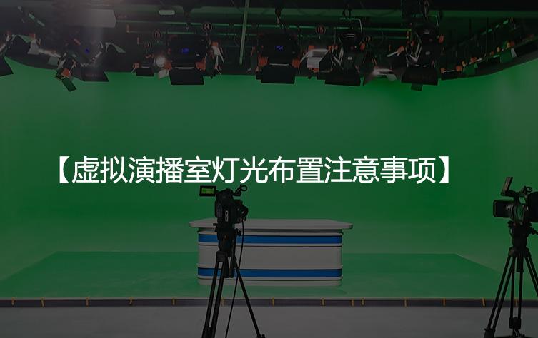 虚拟演播室灯光布置注意事项
