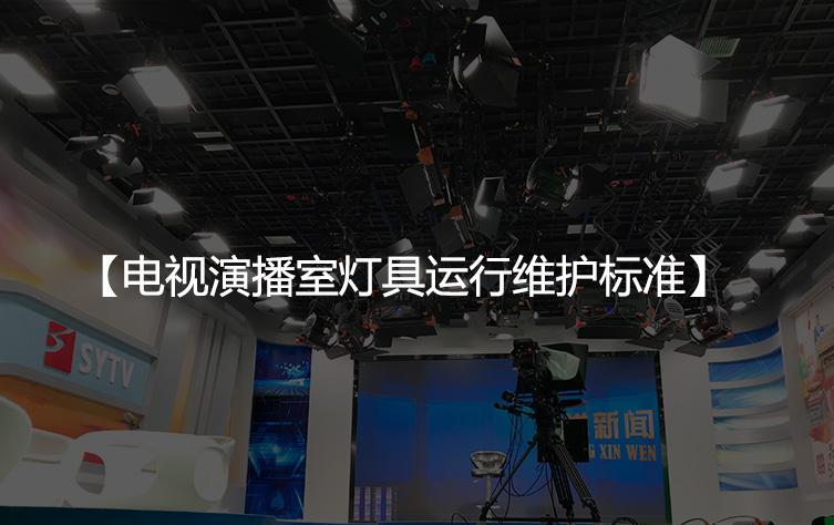 电视演播室灯具运行维护标准