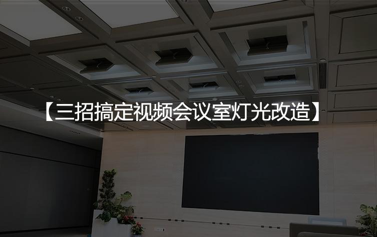 三招搞定视频会议室灯光改造