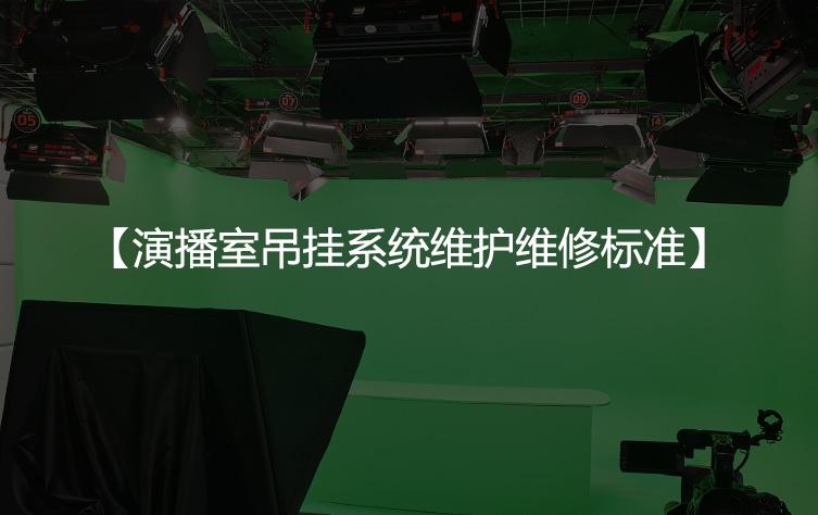 演播室吊挂系统维护维修标准