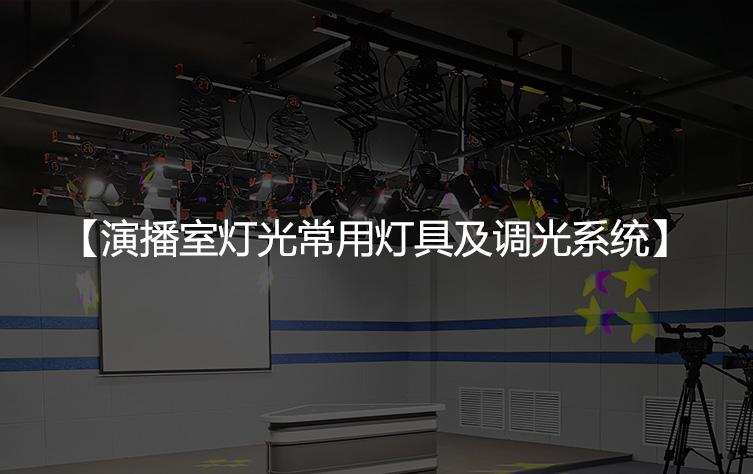 演播室灯光常用灯具及调光系统