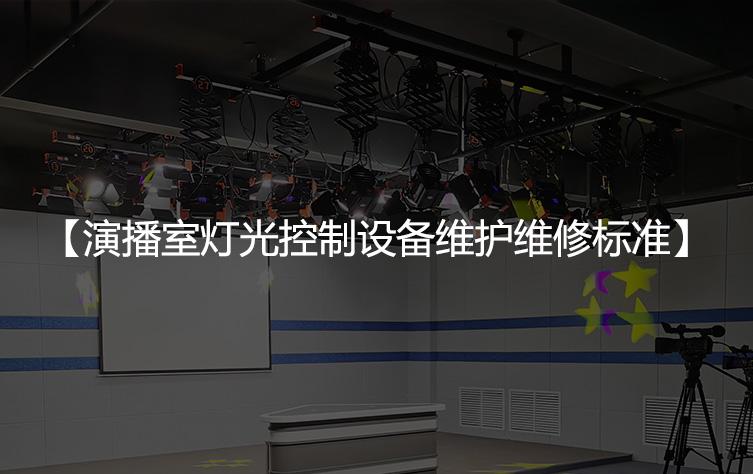 演播室灯光控制设备维护维修标准