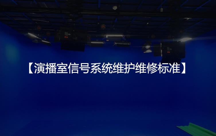 演播室信号系统维护维修标准