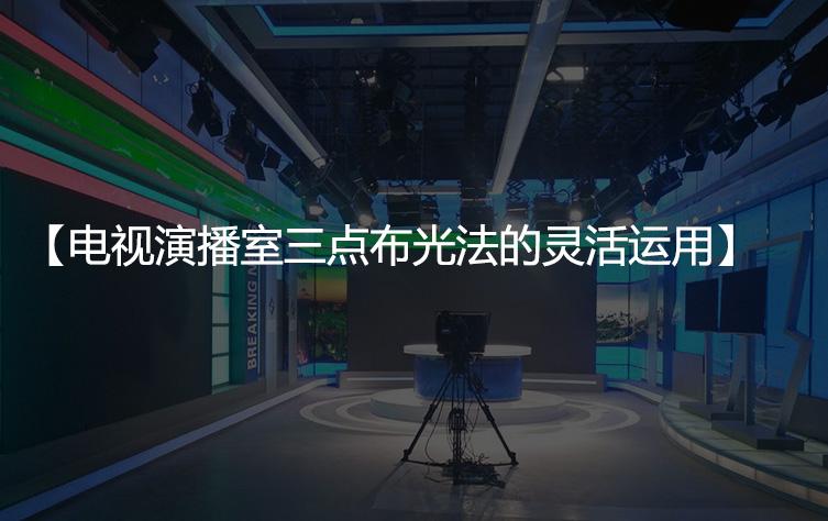 电视演播室三点布光法的灵活运用
