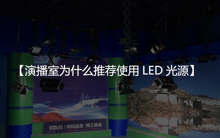 演播室为什么推荐使用LED光源