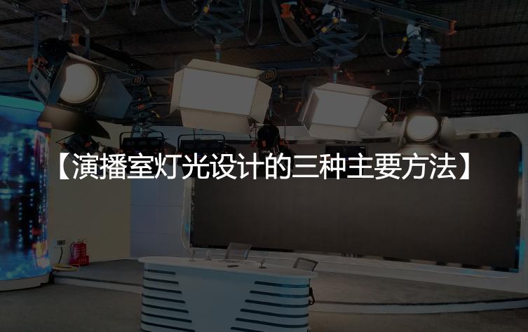 演播室灯光设计的三种主要方法